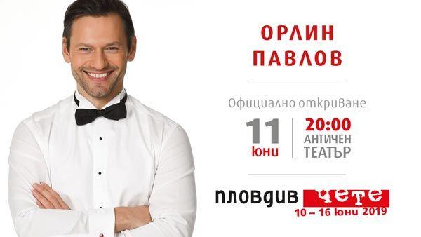 hd-cover-FB-Plovdiv-chete_OP