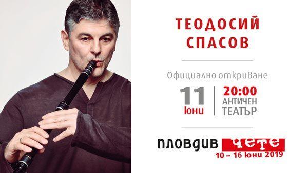 hd-cover-FB-Plovdiv-chete_TS